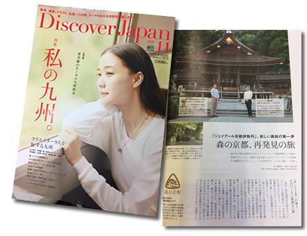 DiscoverJapan11